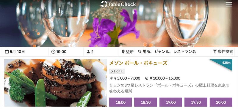 飲食アプリ「TableCheck(テーブルチェック)」がインバウンド獲得支援を強化