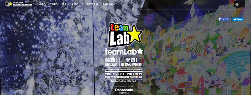 チームラボ(teamLab)が中国・深センで巨大な展覧会を7月に開催