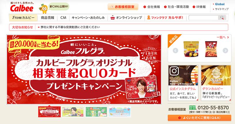 カルビー 中国大手ECサイト「天猫(T-mall)」とコラボ WEB中継で購入客増加を見込む