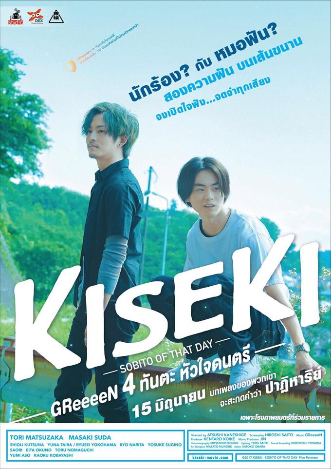 映画「キセキ -あの日のソビト-」がタイで2017年6月15日公開