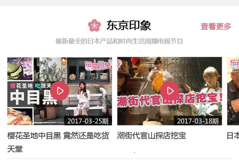日本のJTBが中国での日本文化を伝えるトレンド情報配信を開始