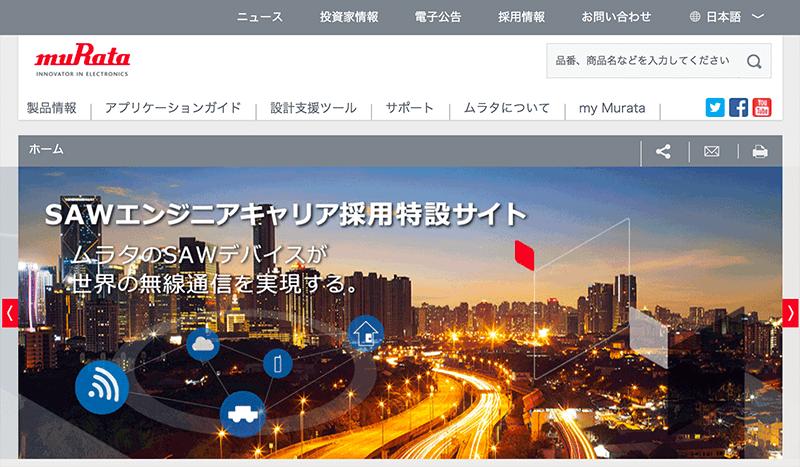 村田製作所、シンガポール子会社2社を統合