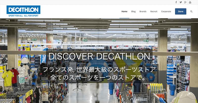 仏スポーツチェーン「Decathlon」がベトナム・ホーチミン市に小売チェーンを展開予定