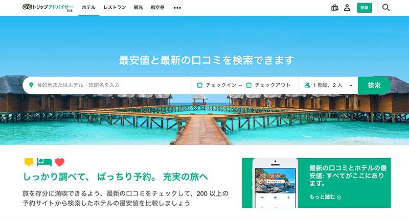 トリップアドバイザーが日本の観光地に寄せられた口コミを分析