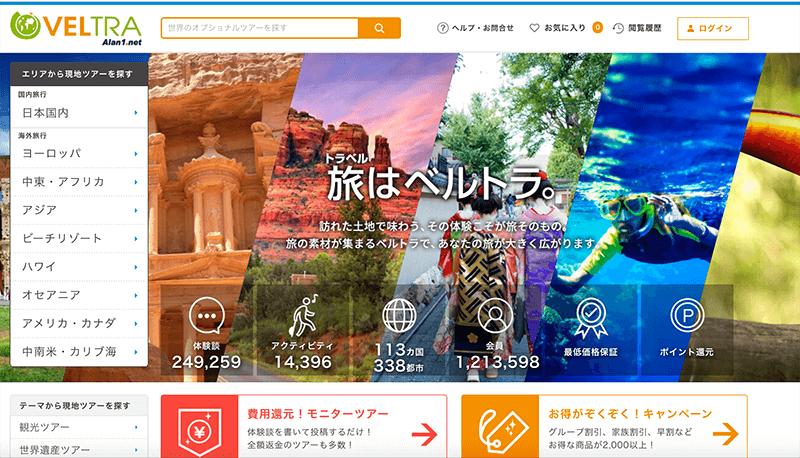 ベルトラ、日本春秋旅行株式会社と業務提携