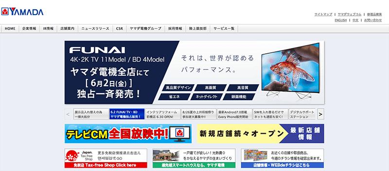 ヤマダ電機、CHINA COMMERCEに業務委託