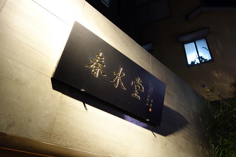 タピオカミルクティーで知られる、台湾カフェ「春水堂」が大阪に初出店