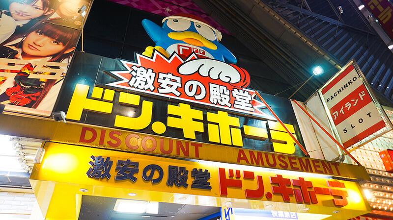「ドン・キホーテ」グループ、シンガポールに東南アジア1号店をオープン