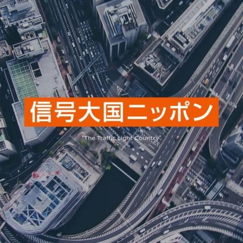 日本の信号密度は世界最高クラス。1時間走行で22分赤信号で停止も