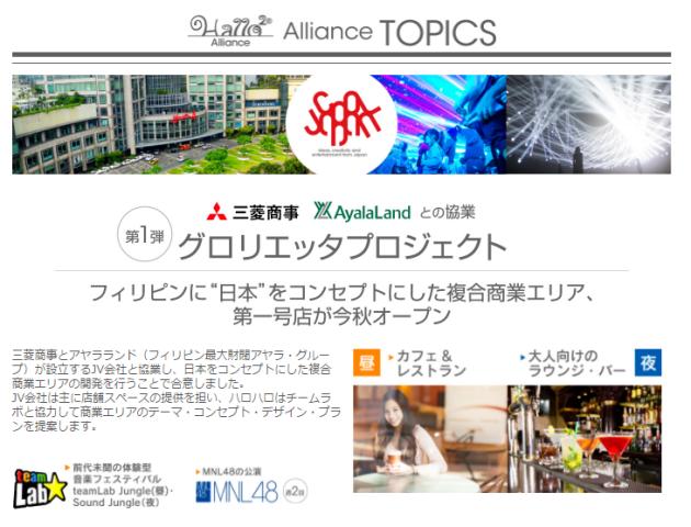 """フィリピンに""""日本""""コンセプトの複合商業エリア 年内オープン"""