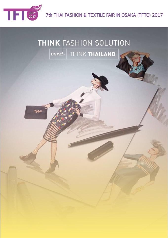タイから60社参加!大阪で「タイ国ファッション&テキスタイル製品展示商談会」を無料開催