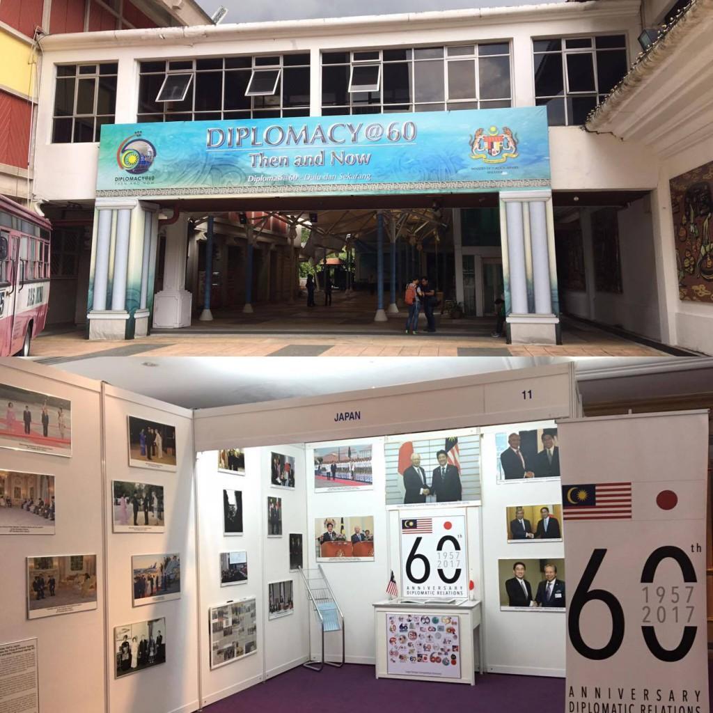 マレーシア国立博物館で「DIPLOMACY@60」が開催中
