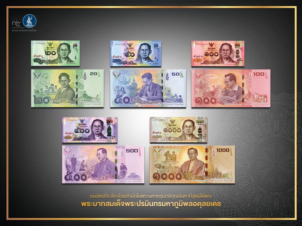 タイの全紙幣が一新、プミポン前国王が年を重ねる姿がデザインに