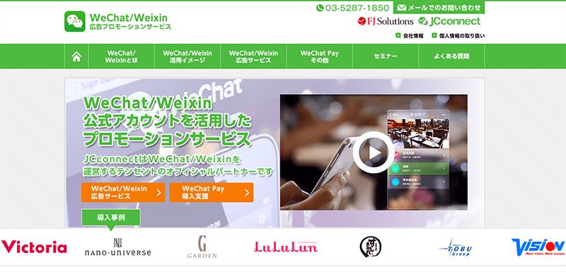 「WeChat(微信)」と連携した越境EC構築システムのサービスが開始
