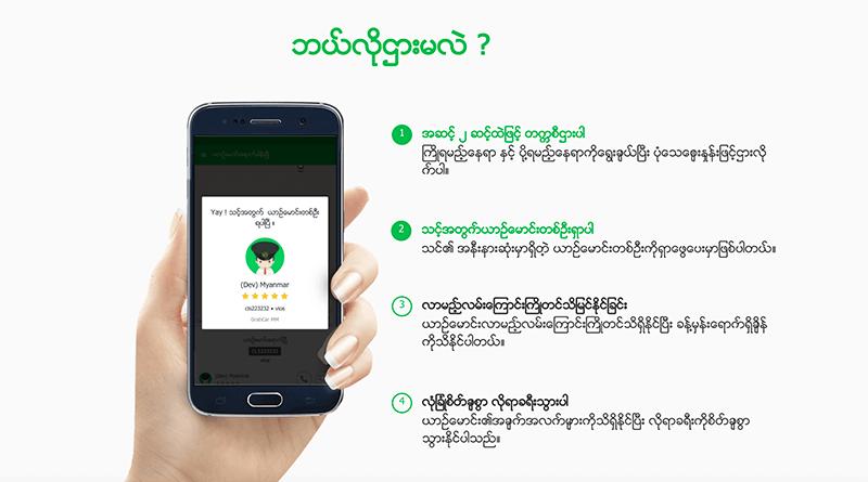 Grab記者会見にて、ミャンマー・ヤンゴン管区首相が「タクシーの整理統合を」