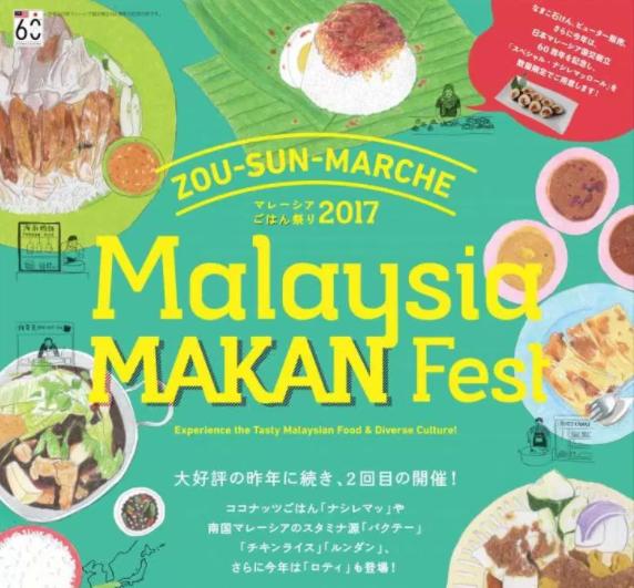 横浜でマレーシアの食を集めた「マレーシアごはん祭り」