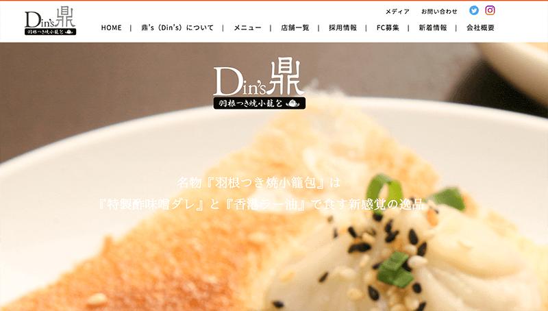 「羽根つき焼小籠包」専門店『鼎's(Din's)』が九州初出店