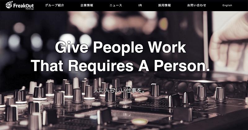 日本の「フリークアウト」、台湾でトレーディングデスク事業を開始