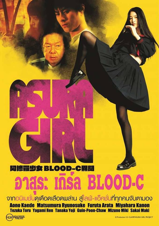 映画「阿修羅少女Blood-C異聞」がタイで2017年9月14日より劇場公開