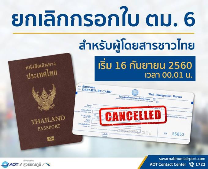 タイ人渡航者はタイの出入国カードの記入が不要に?