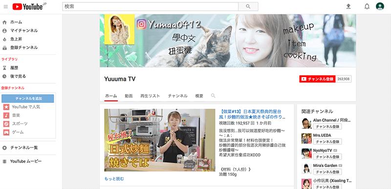 日本の魅力を台湾・香港へ発進するユーチューバー「Yuuuma TV」