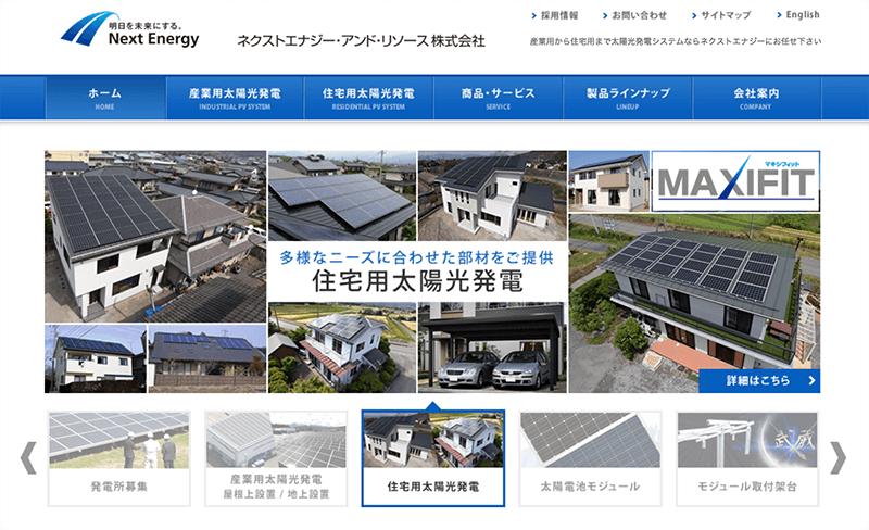 日本の「ネクストエナジー」が中国現地法人を設立