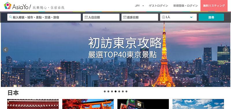 楽天グループ、台湾最大の民泊サイトAsiaYoと提携を結ぶ