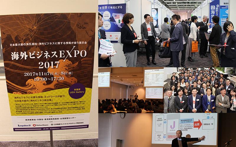 第3回『海外ビジネスEXPO 2017』開催報告