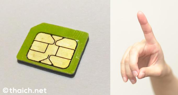 SIMカード販売に生体認証登録システム導入、2017年12月15日から