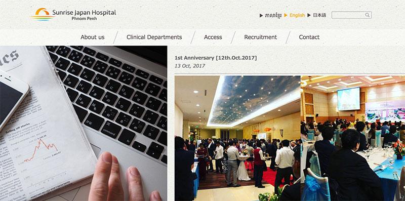 カンボジアのサンライズジャパン病院、小児ケアサービスを開始する