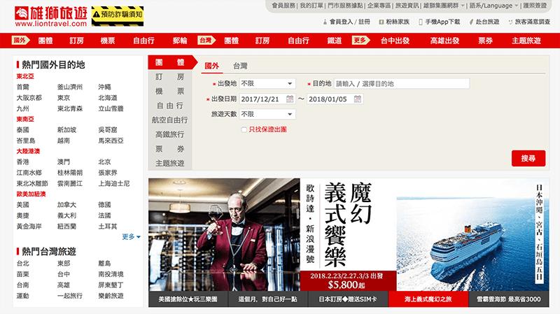 台湾大手旅行会社「ライオントラベル(雄獅)」が同業と合弁、日台市場強化