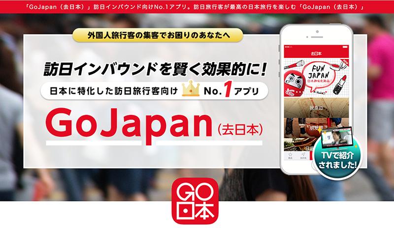 中国メディア「GOJAPAN」が長野県と連携・協力