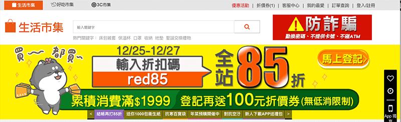 台湾・「創業家兄弟」傘下のEC「生活市集」が「ihergo」と提携