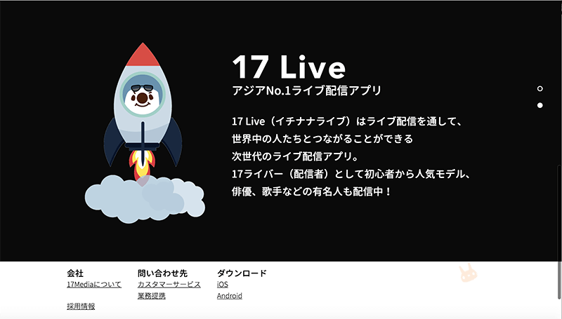 台湾のライブ配信アプリ「17Live(イチナナ)」、台湾シェア5割超を達成