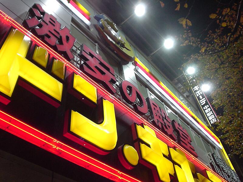 ドン・キホーテ、シンガポール2号店はTanjong Pagar