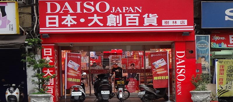ダイソー、アラブ首長国連邦内に35店舗目となる新店舗をオープン