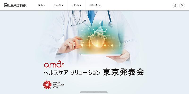 台湾の麗台(リードテック)による「活動量計」が日本で20万本販売
