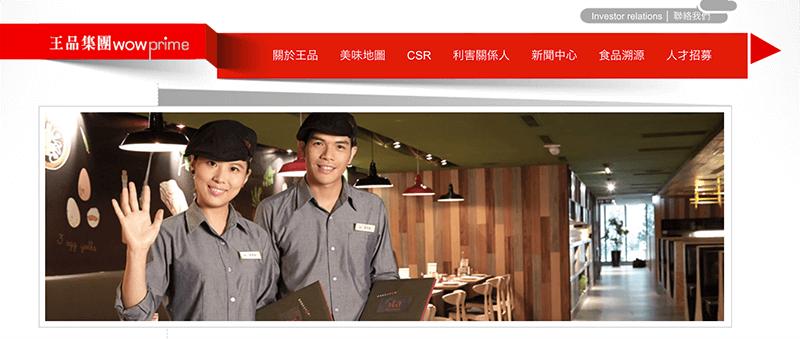 台湾の飲食大手「王品(Wowprime)」、新ブランドで旧正月の商機を狙う