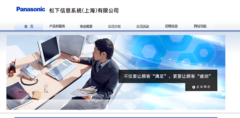 「パナソニック インフォメーションシステムズ上海」が新体制での事業活動を本格始動