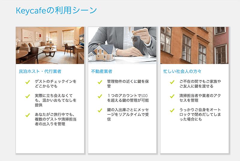 世界大手のカギ受け渡しサービス「キーカフェ」が日本でサービスを拡大