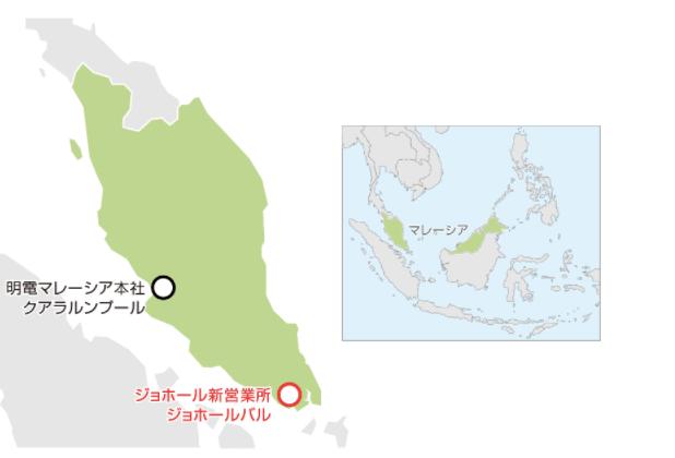 電器メーカー「明電舎」がマレーシアのジョホール・バルに営業所を設立