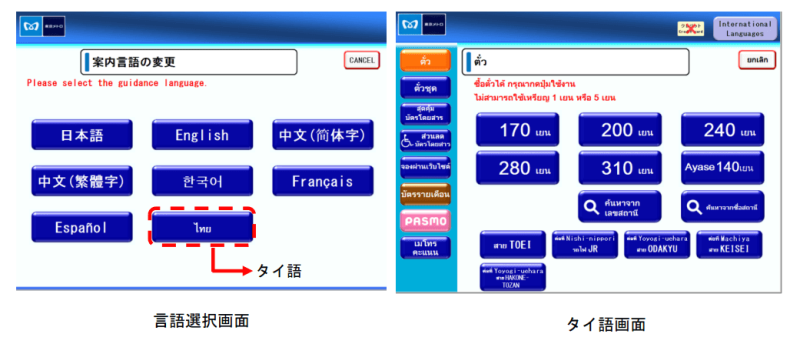 東京メトロ券売機の案内言語 タイ語が導入 7ヵ国語対応も対応言語を拡大
