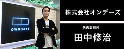 2018.01.30_オンデーズ田中様_インタビュー_NEWS用