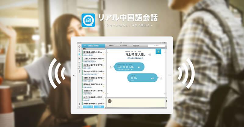 飲食店の接客現場で使える「中国語アプリ」がリリース