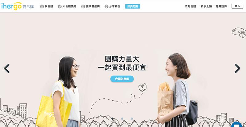 台湾のSNS型共同購入サイト「ihergo(愛合購)」 「楽天」と組み日本製品が購入可能に