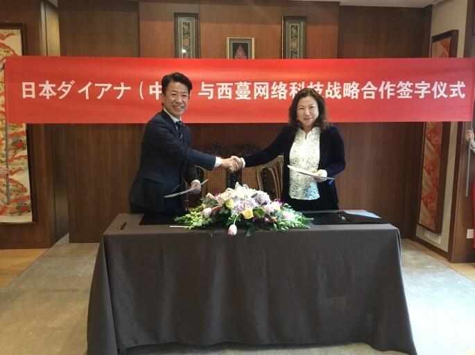 日本の「ダイアナ」子会社 ファッション美容で中国内250%の売上