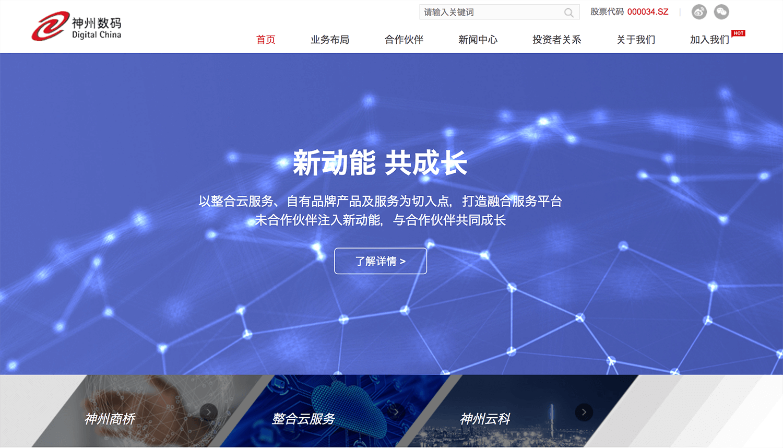 中国IT大手「デジタルチャイナ」 2017年の売上高は前年比154%