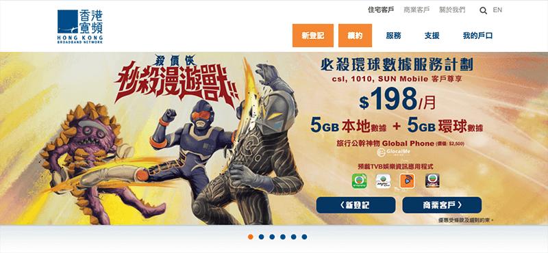香港通信大手「香港寛頻(HKBN)」 38万人の顧客情報が流出