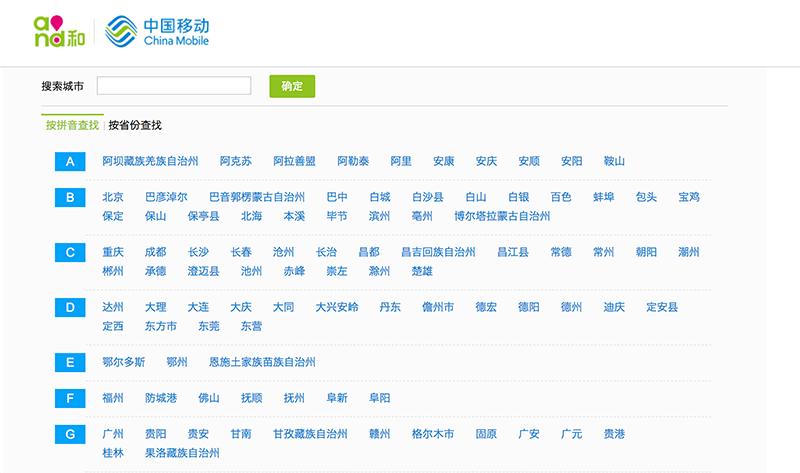 チャイナモバイル、中国・天津市に5Gオープンラボを開設