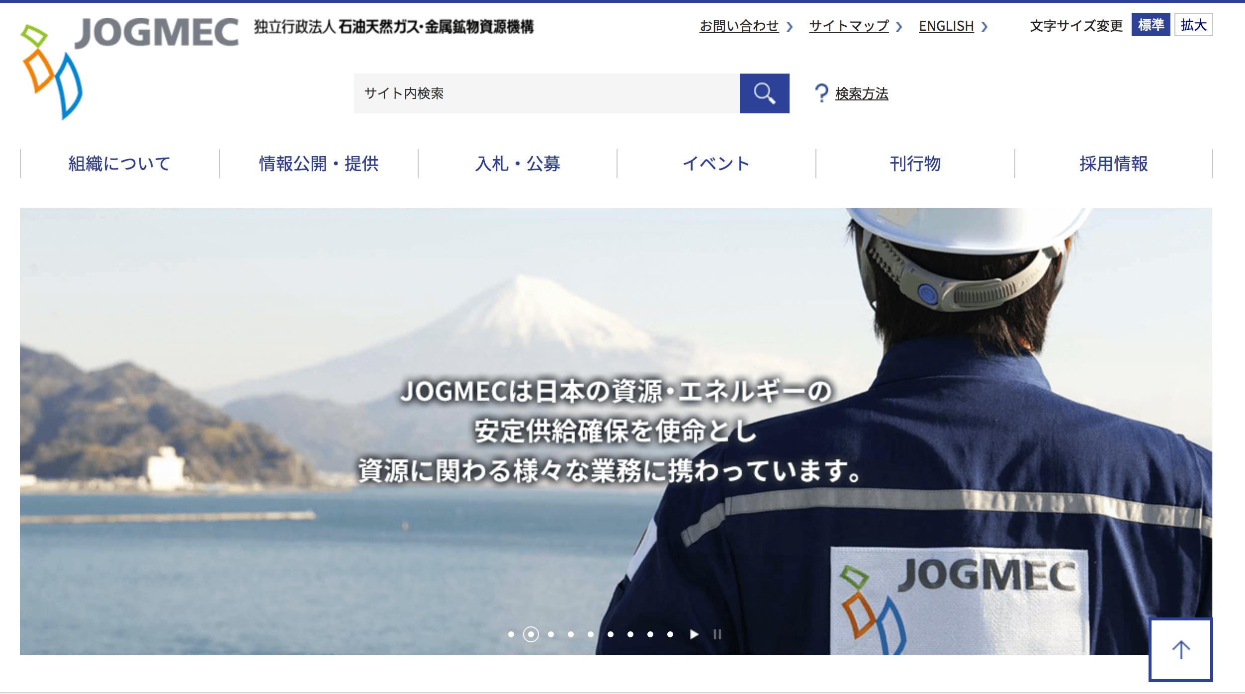 日本の「JOGMEC」 中国・国家石油備蓄センターと協定書